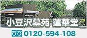 小豆沢墓苑 蓮華堂